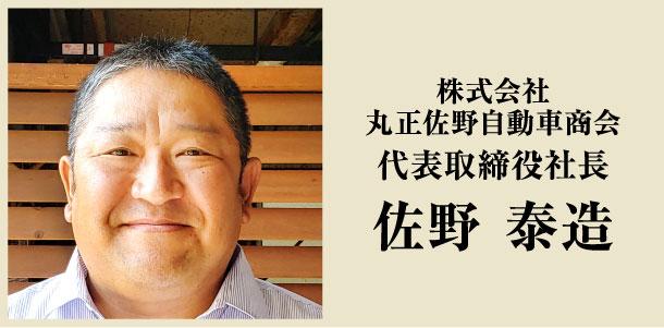 株式会社 丸正佐野自動車商会 代表取締役 佐野泰造