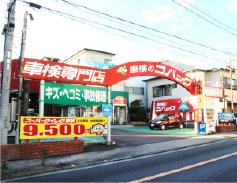 コバック富士宮店